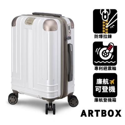 【ARTBOX】輝映光年 18吋編織紋避震輪防爆拉鍊登機箱(白色)