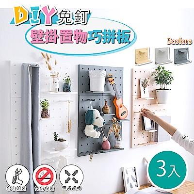 【FL生活+】DIY免釘壁掛置物巧拼板-3入(A-010)