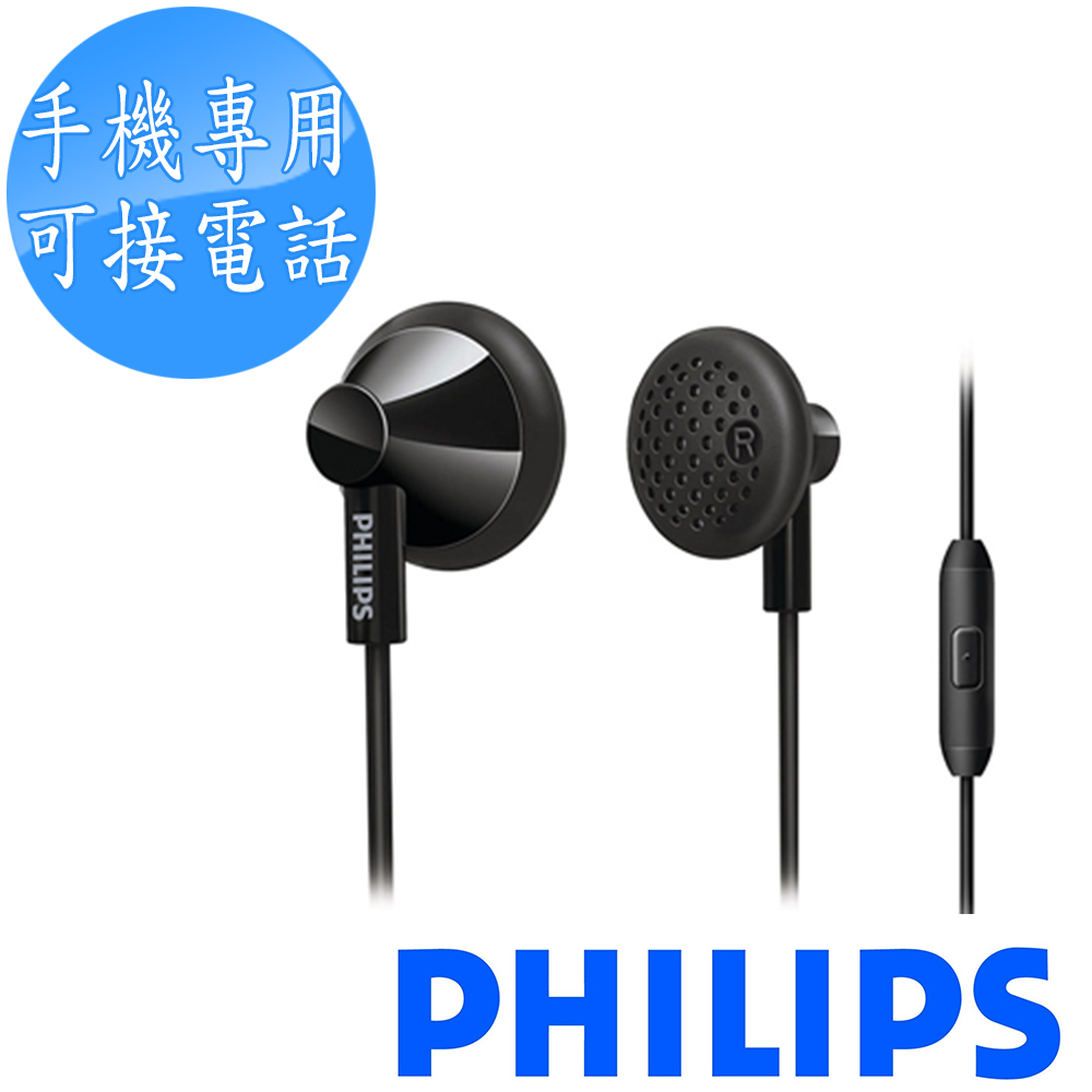 【福利品】PHILIPS耳塞式耳機SHE2105 酷炫黑