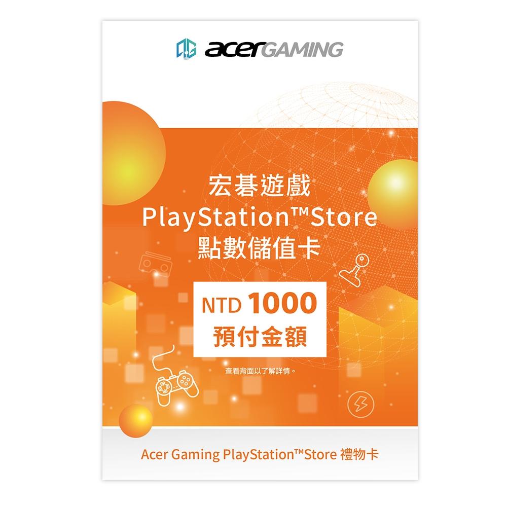 PlayStation點數儲值卡1000元-實體卡