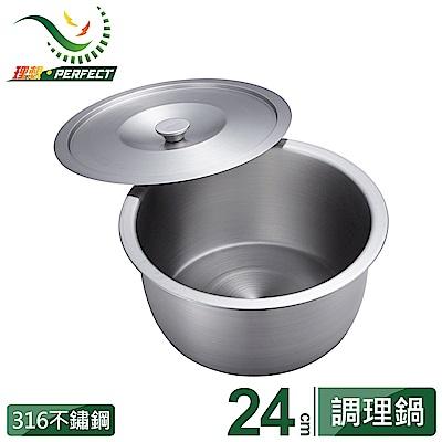 PERFECT 理想 金緻316不鏽鋼調理鍋 24cm(附蓋)