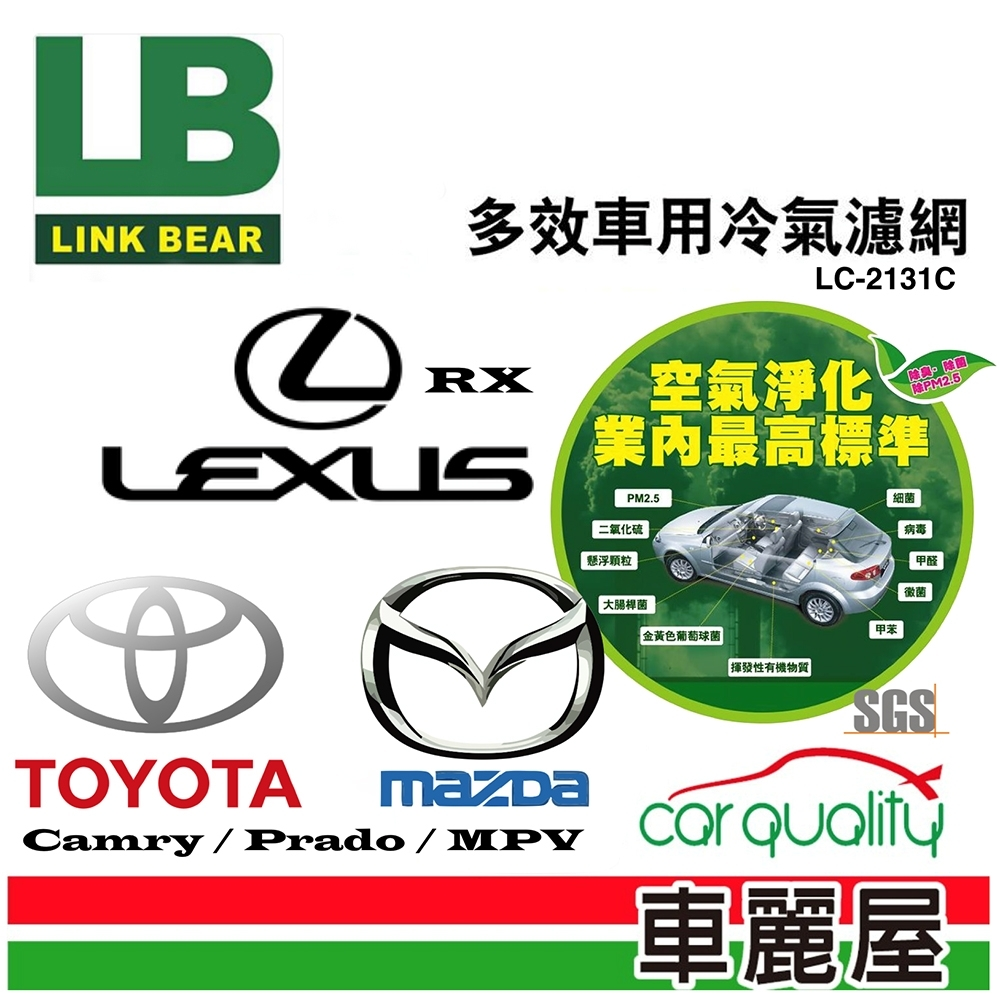 【LINK BEAR】冷氣濾網LINK醫療級 豐田/凌志/馬自達 LC-2131C