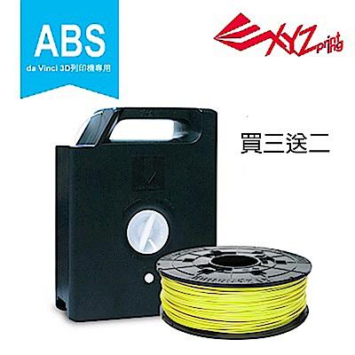 XYZ Printing ABS耗材-茶晶色3捲 再送ABS耗材-陽橙色2捲