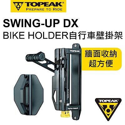 TOPEAK SWING-UP DX BIKE HOLDER 可旋轉自行車掛架
