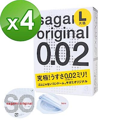 相模Sagami 元祖002L加大 極致薄衛生套 3入X4盒