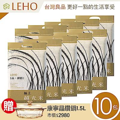 LEHO 極上越光米800g(10包)★贈康寧晶鑽鍋1.5L