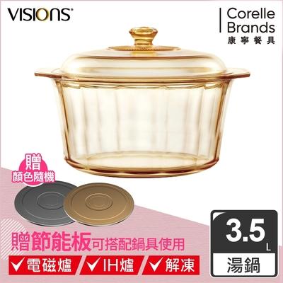 【美國康寧 】Visions 3.5L晶鑽透明鍋