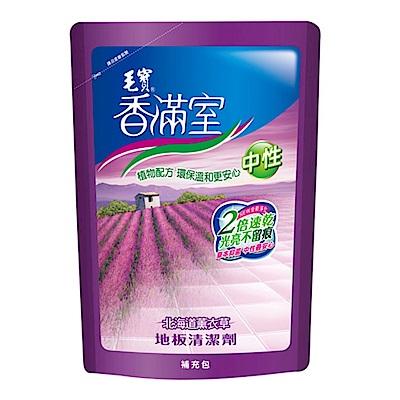 毛寶香滿室地板清潔劑(薰衣草)補1800G