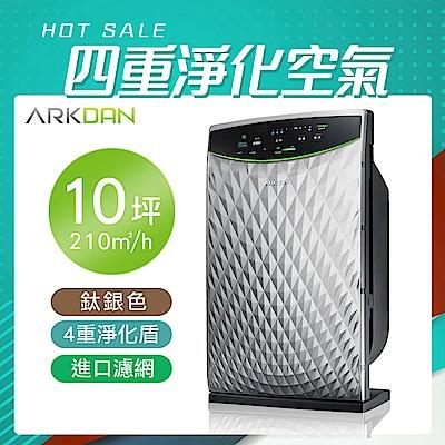 ARKDAN 10坪空氣清淨機-鈦銀色 APK-CR9P(S)