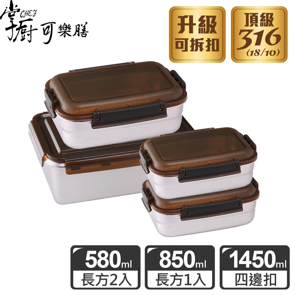 掌廚可樂膳 316不鏽鋼保鮮便當盒長方形超值4入組-D05