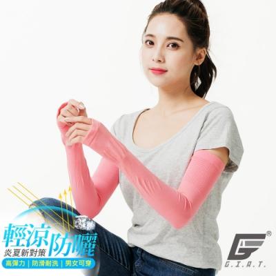 GIAT台灣製UPF50+勁涼彈力防曬袖套(男女適用)-蜜紅