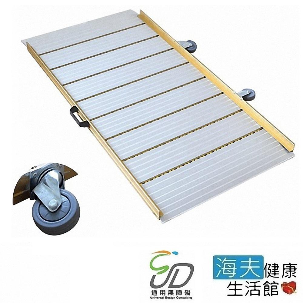 海夫健康生活館 通用無障礙 單片式 易移動 攜帶式 斜坡板  S-130