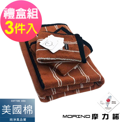 MORINO摩力諾 美國棉前漂色紗條紋方毛浴巾組【禮盒裝】咖啡