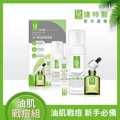 Dr.Hsieh 杏仁酸油肌戰痘組(新手入門必備) 福利品
