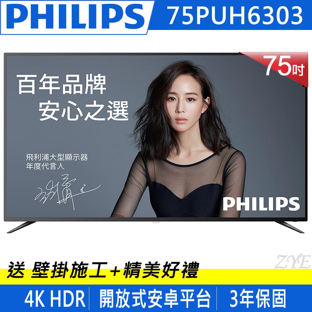 [無卡分期-12期]PHILIPS飛利浦 75吋 4K連網 液晶顯示器 75PUH6303