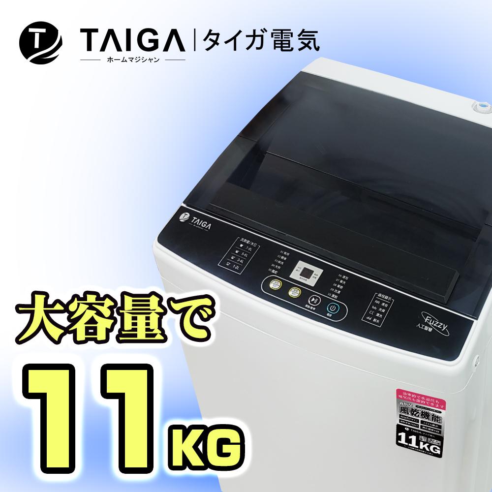 全新福利品-日本TAIGA 11KG 全自動單槽洗衣機