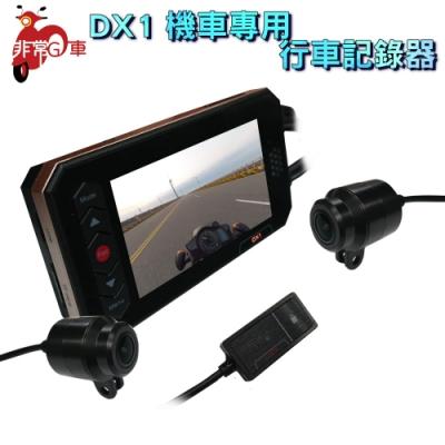【非常G車】DX1機車專用行車紀錄器(贈32GB記憶卡)