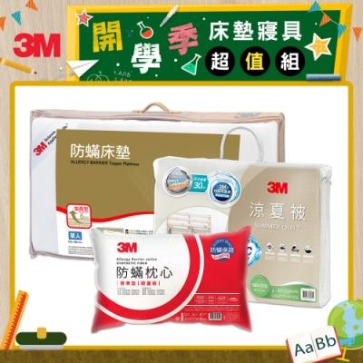 3M 開學季床墊寢具超值組-中密度單人床墊+單人涼夏被(優雅米)+限量枕心