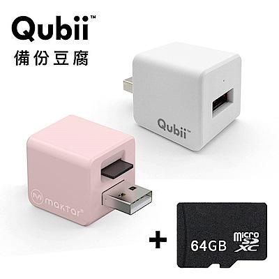 Qubii 蘋果MFi認證 自動備份豆腐頭 + 64GB記憶卡