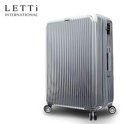 LETTi 水色迴廊 24吋PC可加大拉鍊行李箱 (鏡面_銀色)