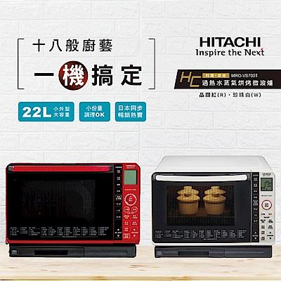 【雙色可選】HITACHI日立 22L過熱水蒸氣烘烤微波爐