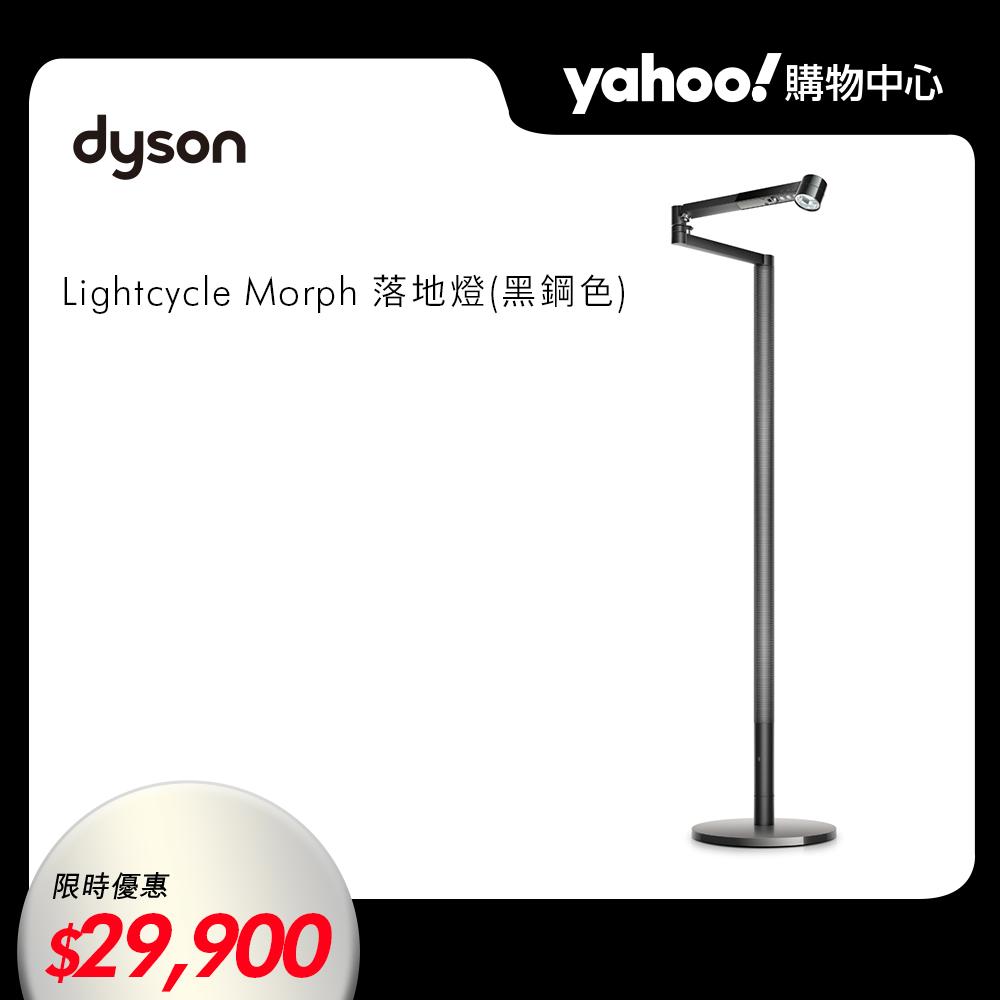 (下單登記送2700)Dyson Lightcycle Morph 立燈(黑色/白色)