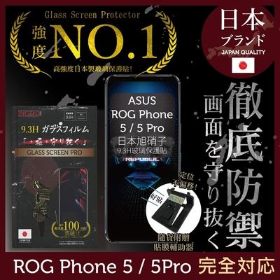 【INGENI徹底防禦】ASUS ROG Phone 5 / 5 Pro /Ultimate 非滿版 保護貼 日規旭硝子玻璃保護貼