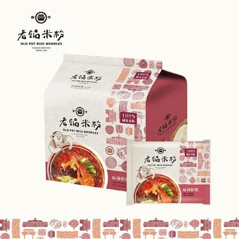 老鍋米粉‧純米麻辣鮮蝦湯米粉家庭包(4包/袋,共2袋)