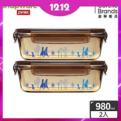 [新品上市] 康寧密扣冰雪奇緣耐熱玻璃保鮮盒長方型980ml*2入組
