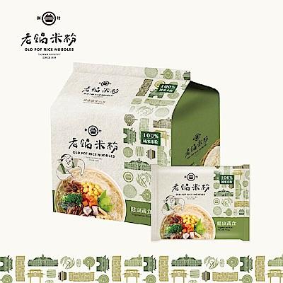 老鍋米粉 純米健康蔬食湯米粉家庭包(4包/袋,共2袋)