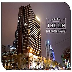 台中林酒店LV百匯單人券