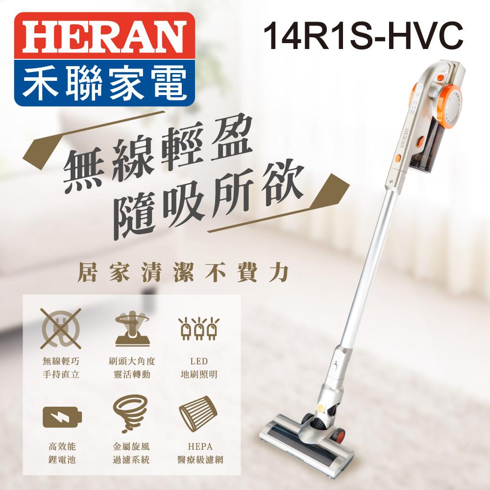 HERAN 禾聯 槍型無線手持吸塵器+清潔配件組 14R1S-HVC+HVC-KITS