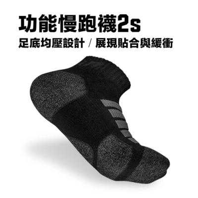 【titan】太肯 功能慢跑襪 2s 黑/竹炭 3雙 馬拉松 跑步 健走專用 足底均壓