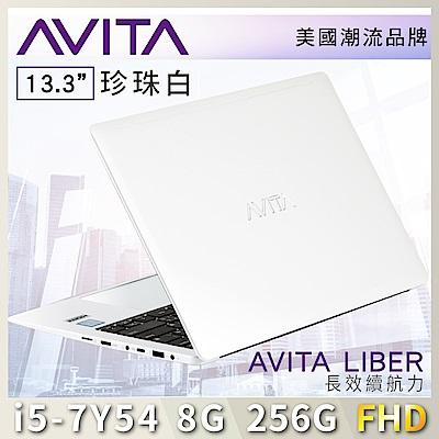 AVITA LIBER 13吋美型筆電 (i5-7Y54/8G/256G) 珍珠白