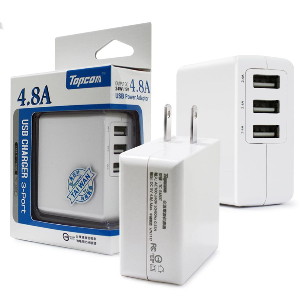 TOPCOM 4.8A 3port USB輸出充電器 TC-E480T