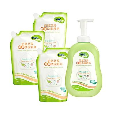 nac nac 奶瓶蔬果酵素洗潔慕斯1+3優惠組