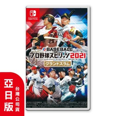(預購) NS eBASEBALL職棒野球魂2021 大滿貫 - 亞日版