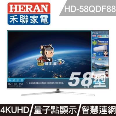 HERAN禾聯 58型 4K量子點HERTV智慧聯網液晶+視訊盒 HD-58QDF88