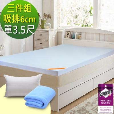 (學霸組)單大3.5尺-LooCa吸濕排汗6cm記憶床墊