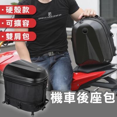 大容量硬殼款雙肩包 機車後座包 後背包 全罩式安全帽包