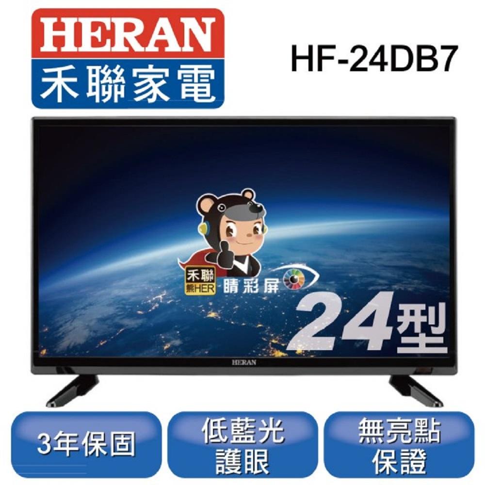 HERAN禾聯 24吋 HIHD 護眼低藍光 LED液晶顯示器+視訊盒 HF-24DB7 @ Y!購物