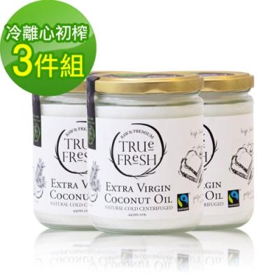 TRUE FRESH 天然冷離心初榨椰子油443ml(3瓶組) 公平貿易