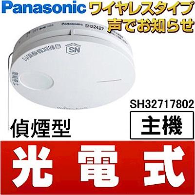 Panasonic 國際牌 光電式 語音型住警器 火災警報器 (無線連動型主機)