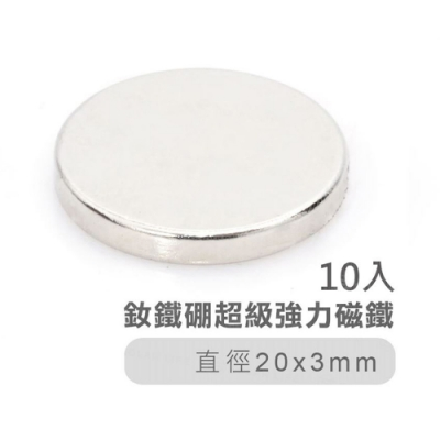 釹鐵硼超級強力磁鐵20*3mm(10入).圓形型長效不衰減強效吸力磁鐵石