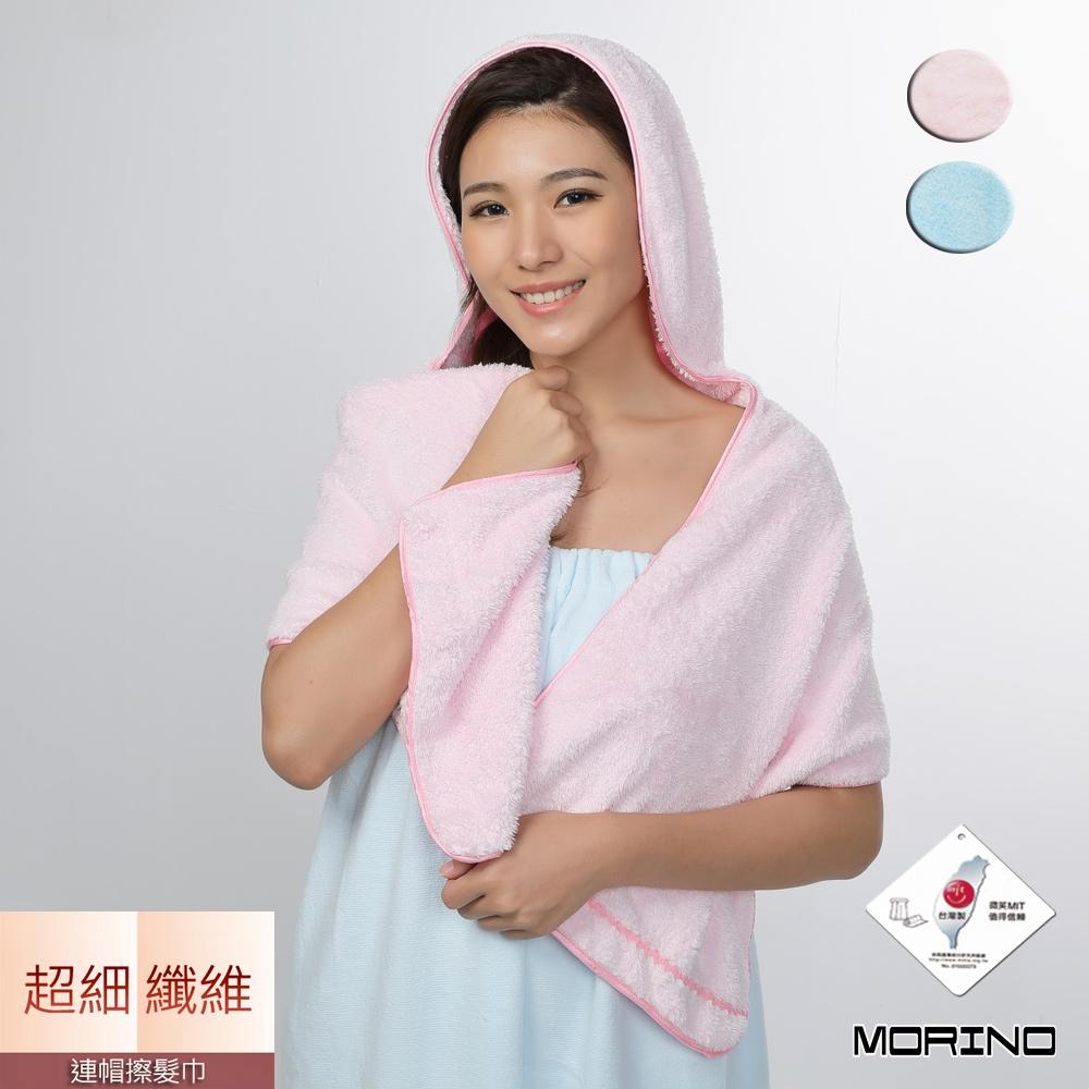 超細纖維連帽擦髮巾(超值2入組)   MORINO摩力諾