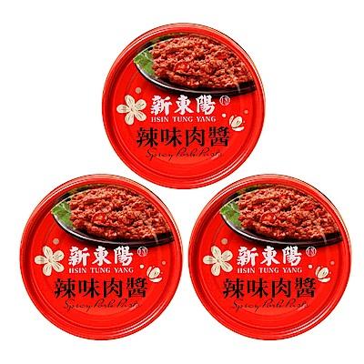 新東陽 辣味肉醬(160g*3入)