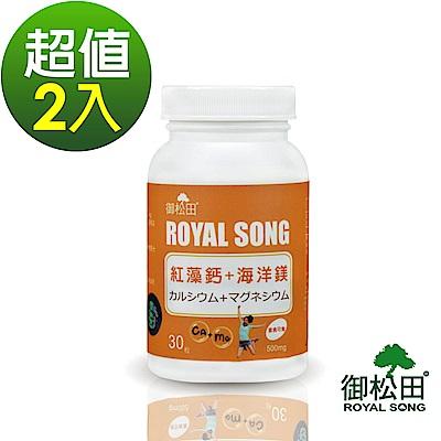 御松田-紅藻鈣+海洋鎂(30粒/瓶)-2瓶