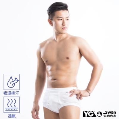 YG天鵝內衣 棉質吸濕排汗白色三角褲-單件