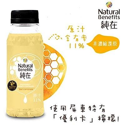 純在 冷壓鮮榨蔬果汁6瓶(235ml/瓶)(蜂蜜檸檬柳橙汁*6)