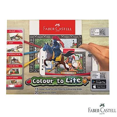 Faber-Castell AR擴增實境3D著色本(內附20色連接筆)